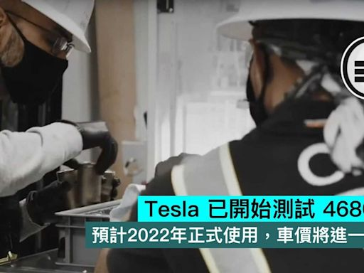 Tesla 已經開始測試 4680電池,預計2022年正式使用,車價將進一步下降
