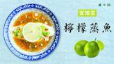 養生食譜:檸檬蒸魚 防癌抗衰美白又強身(視頻) - 白亦文 - 美食與廚藝