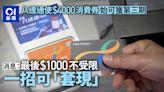 消費券|八達通第三期1000元使用不受限制 一個方法可套現