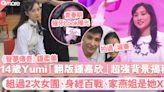 《聲夢傳奇》14歲鍾柔美Yumi「翻版鍾嘉欣」背景強:組過2次女團、參加逾100場比賽、拍過《城寨英雄》!|SundayMore