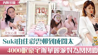 【明星豪宅】徐菁遙為10歲女開豪華生日派對 Suki屋邨出身升呢成闊太 - 香港經濟日報 - TOPick - 娛樂
