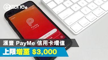 滙豐 PayMe 信用卡增值上限增至 $3,000! 兼可賺回贈或飛行里數 - ezone.hk - 網絡生活 - 生活情報