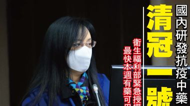是「清冠」1號不是冠清1號!陳瑩:「中醫藥」在防疫上也很重要