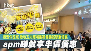【電子消費券】新地五大商場加碼300萬元 apm睇戲享半價優惠 - 香港經濟日報 - 地產站 - 地產新聞 - 商場活動