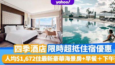 香港四季酒店限時優惠!人均唔使$1,700住最新豪華海景客房+早餐+下午茶禮盒