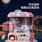 家用小型游戲機娃娃機兒童玩具女男夾公仔投幣機【小玉米】