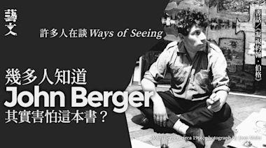 凝視約翰‧伯格|紐約人眼中的 John Berger 與同代作家|郭力昕