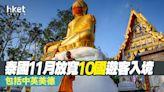 泰國11月放寬10國遊客入境 包括中英美德 - 香港經濟日報 - 即時新聞頻道 - 國際形勢 - 環球社會熱點