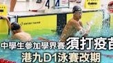 【學界】適齡學生打疫苗方可參賽 乒乓精英港九游泳改期