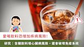 愛喝飲料可能造成心臟病發作!4萬人研究發現:每天2杯,心臟病風險高30%