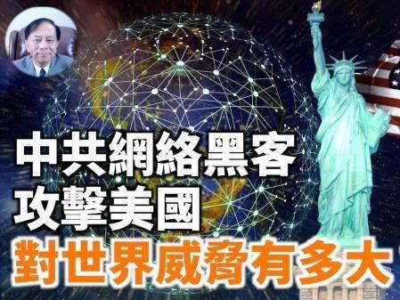 【謝田時間】中共網路黑客危害世界—挑起無硝煙戰爭(視頻) - 李靜汝 - 科技