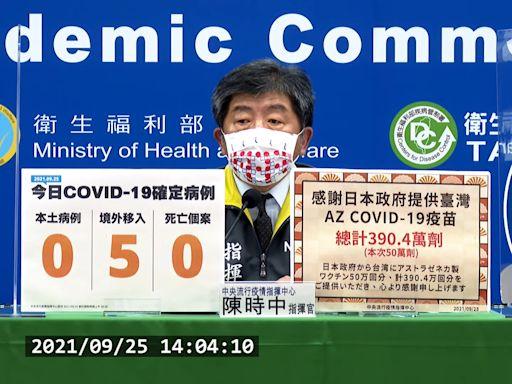 接種率高就可解禁? 陳時中以新加坡葡萄牙為例:難單靠疫苗控制