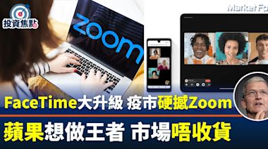 【Apple大戰Zoom】蘋果FaceTime大「升呢」 疫市「硬撼」Zoom | BusinessFocus
