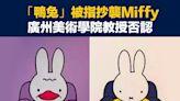 【商業熱話】「鴨兔」被指抄襲Miffy,廣州美術學院教授否認
