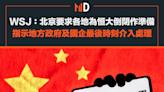 【恒大危機】WSJ:北京要求各地為恒大倒閉作準備,指示地方政府及國企最後時刻介入處理