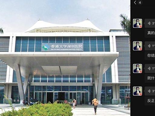 港大深圳醫院|發下體照給女病人「反正我看過你」 男醫生被炒 | 蘋果日報