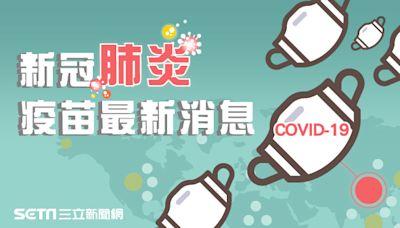 新冠肺炎疫情:台灣疫苗施打、最新確診個案/染疫足跡/疫情新聞 不斷更新