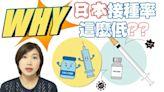 影/日本疫情嚴峻接種率卻低!在日台人妻揭「真相」