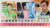 《愛回家》Andy│52歲崔錦棠明星運動會狂掃3金牌 「不斷操去比賽係為咗我兩個仔」 - 晴報 - 娛樂 - 中港台