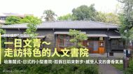 【Y小編帶你吃喝玩樂】一日文青~走訪特色的人文書院
