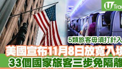 【美國開關】美國宣布11月8日放寬入境33個國家旅客三步免隔離   U Travel 旅遊資訊網站