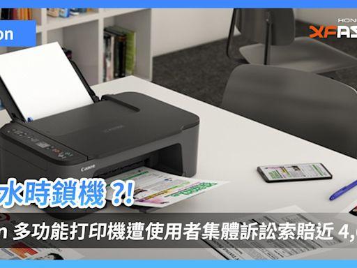 無墨水時鎖機 ?! Canon 多功能打印機遭使用者集體訴訟索賠近 4,000 萬