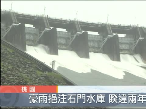 颱風降雨挹注 石門水庫洩洪