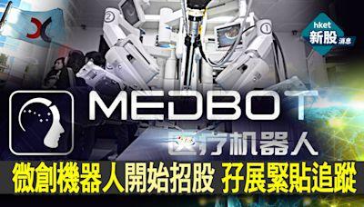 【新股IPO】微創機器人2252暫錄孖展15億、超購近9倍 券商:留意超購情況或可「奮身」落飛 - 香港經濟日報 - 即時新聞頻道 - 即市財經 - 新股IPO