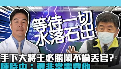 【疫情幕後】手下大將王必勝鬧「不倫」丟官?陳時中:還非常需要他「待一切水落石出」 | 蕃新聞