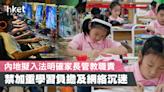【教育雙減】內地擬入法明確家長管教職責 禁加重學習負擔及網絡沉迷 - 香港經濟日報 - 中國頻道 - 國情動向