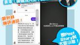 【小心冒牌姜B ! 】有人冒認姜濤與粉絲對話 本人澄清並呼籲各位小心騙徒