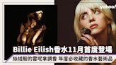 Billie Eilish香水11月首度登場!絲絨般的雲呢拿調香 年度必收藏的香水藝術品
