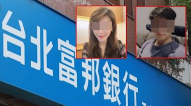 台銀行美魔女疑勾引「鮮肉」下屬 人妻三方談判不果向公司投訴 | 蘋果日報