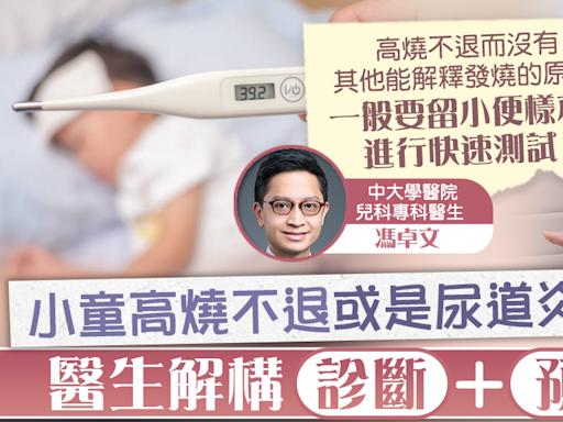 【兒童健康】小童高燒不退或是尿道炎徵兆 兒科醫生解構診斷及預防方法 - 香港經濟日報 - TOPick - 健康 - 醫生診症室