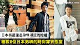 日本男星還是帶領潮流的始祖,細數6位老牌男演員的時尚造型與穿衣態度︱Esquire HK