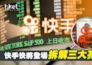 【快手上市】快手傳本周路演下周招股 拆解快手三大亮點 - 香港經濟日報 - 即時新聞頻道 - 即市財經 - 新股IPO