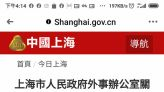 【與台北簽約隔日】不滿布拉格「干涉內政」 上海市解除雙邊友好關係