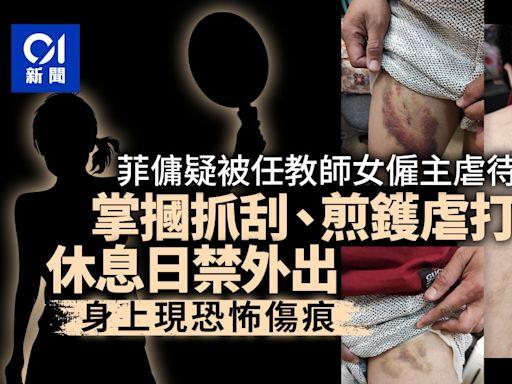 女教師涉嫌虐待菲傭 煎鑊虐打、掌摑她致多處瘀傷 休息日禁外出