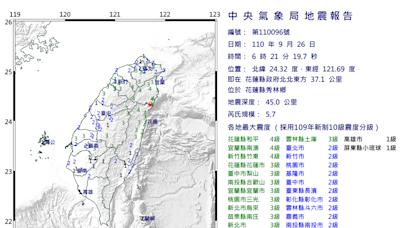 花蓮5.7地震 宜花竹震度4級沒警報 氣象局回應了