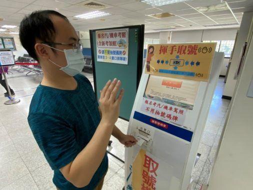 桃園監理站研發「揮手感應取號」 防疫安全有保障   台灣好新聞 TaiwanHot.net