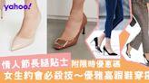 【情人節穿搭】約會必勝氣質穿搭~高跟鞋拉長腿比例攻陷男友心