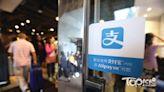 【5000元消費券】AlipayHK將推逾10億元獎賞優惠 登記+消費有機會獲得1萬元獎賞 - 香港經濟日報 - TOPick - 新聞 - 社會