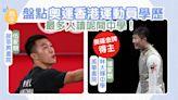 東京奧運 張家朗曾讀英華、林大輝 香港運動員不乏名校出身