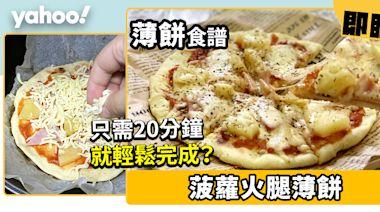 薄餅食譜│平底鑊自製菠蘿火腿薄餅 只需20分鐘就輕鬆完成?
