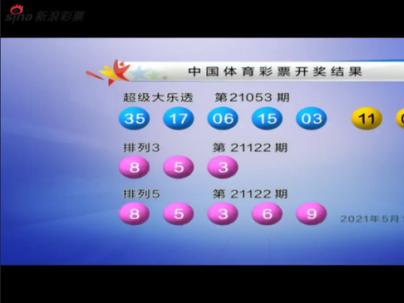 大樂透2注2757萬+3注765萬 下期一等獎派3242萬