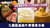 【外賣優惠】九龍區高級外賣推介!6折酒店外賣/$12件壽司/7折丼飯