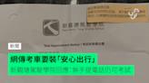 網傳考車要裝「安心出行」 新觀塘駕駛學院回應:沒有手提電話仍可考試 - 香港 unwire.hk