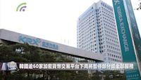 韓國逾60家加密貨幣交易平台下周將暫停部分或全部服務