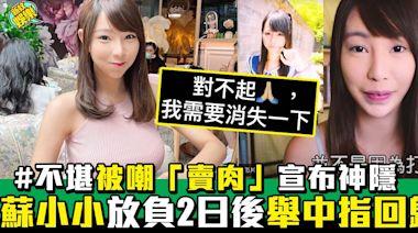 【ERROR自肥企画】IG女神蘇小小被網民嘲「賣肉」、 不堪負評宣布神隱!兩日後彈弓手舉中指回歸 | 流行娛樂 | 新Monday