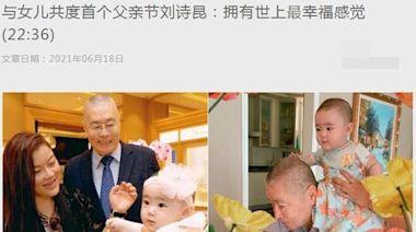82歲劉詩昆變女兒控,任由半歲女兒騎背上,嬌妻一旁小心翼翼守護